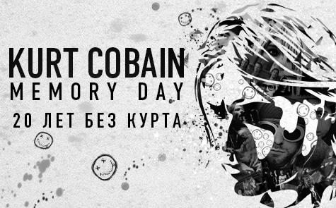 KURT COBAIN MEMORY DAY (Россия)