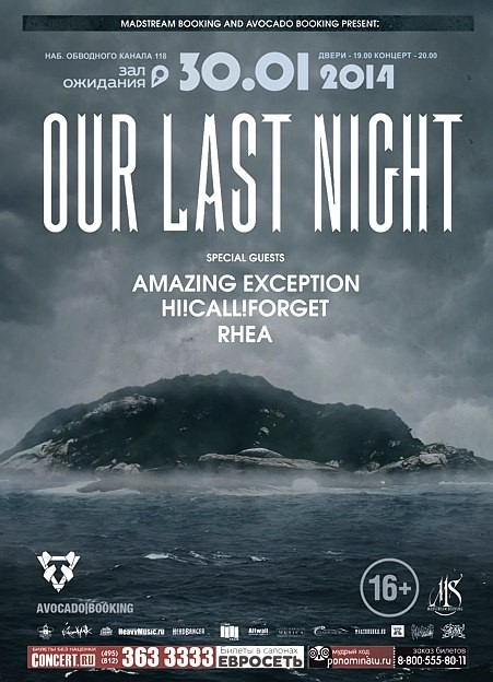 Our Last Night (USA) @ Зал Ожидания