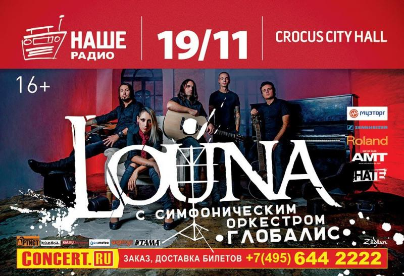 LOUNA с симфоническим оркестром в Crocus City Hall