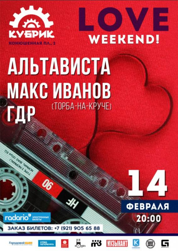 LOVE WEEKEND в Кубрике