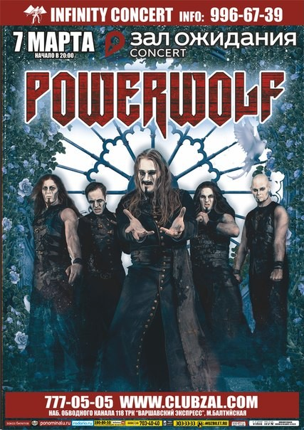 POWERWOLF (DE) @ Зал Ожидания