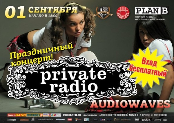 Private Radio & Audiowaves