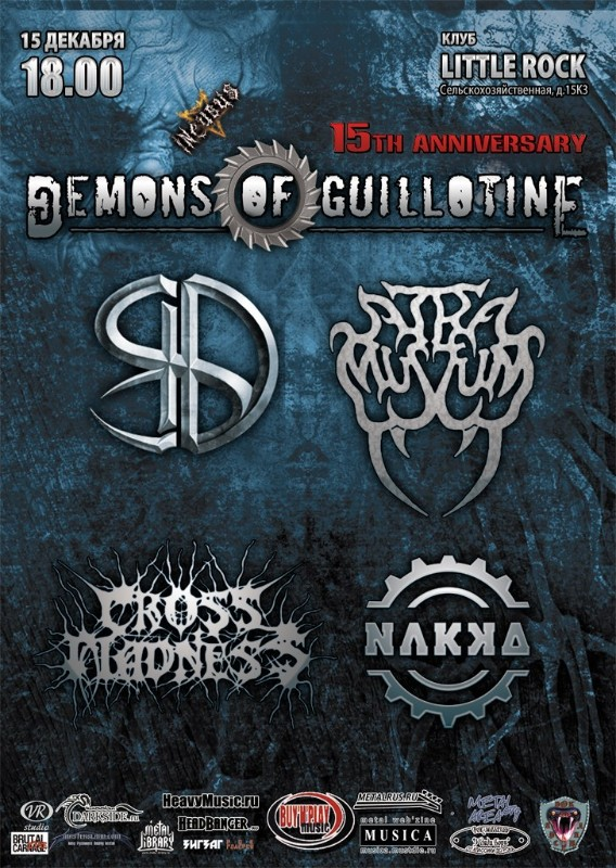 Demons of Guillotine 15th Anniversary