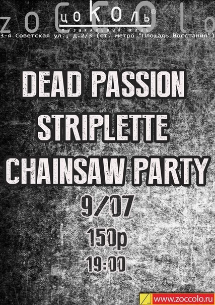 DEAD PASSION, STRIPLETTE, CHAINSAW PARTY @ Цоколь