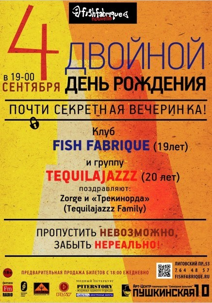 DOUBLE B'DAY: ZORGE & ТРЕКИНОРДА @ FISH FABRIQUE