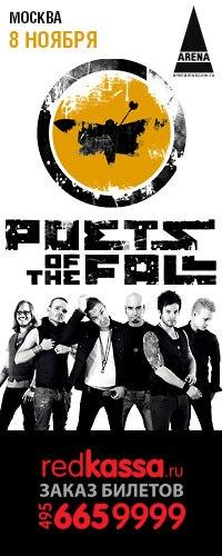 Poets of the Fall @ Arena Moscow