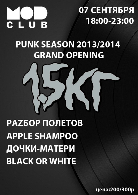 PUNK SEASON GRAND OPENING @ MOD