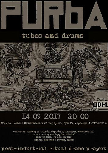 PURBA tubes and drums