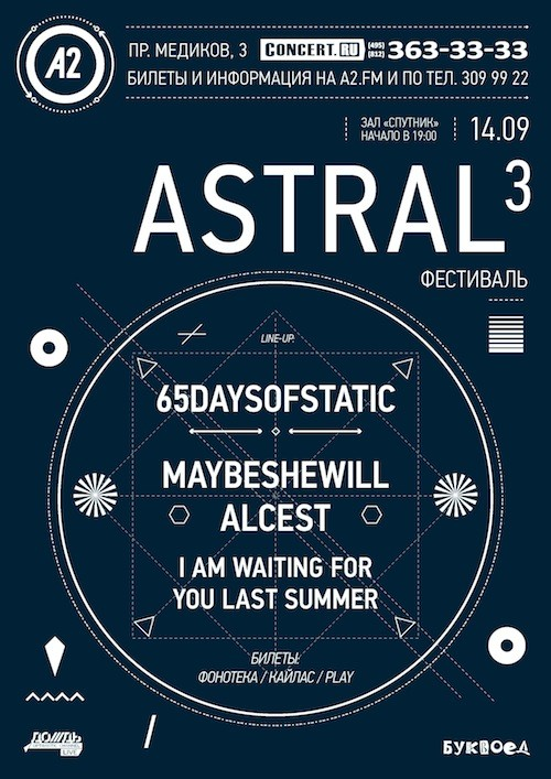 ASTRAL 3