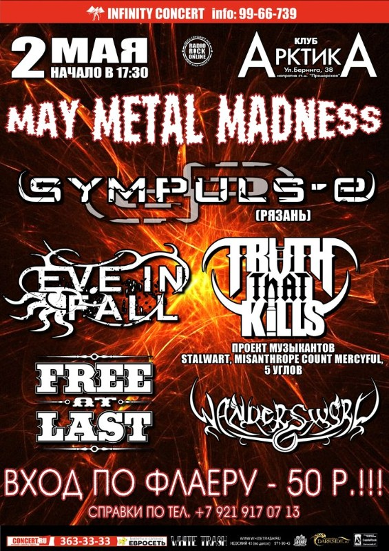 MAY METAL MADNESS @ Арктика