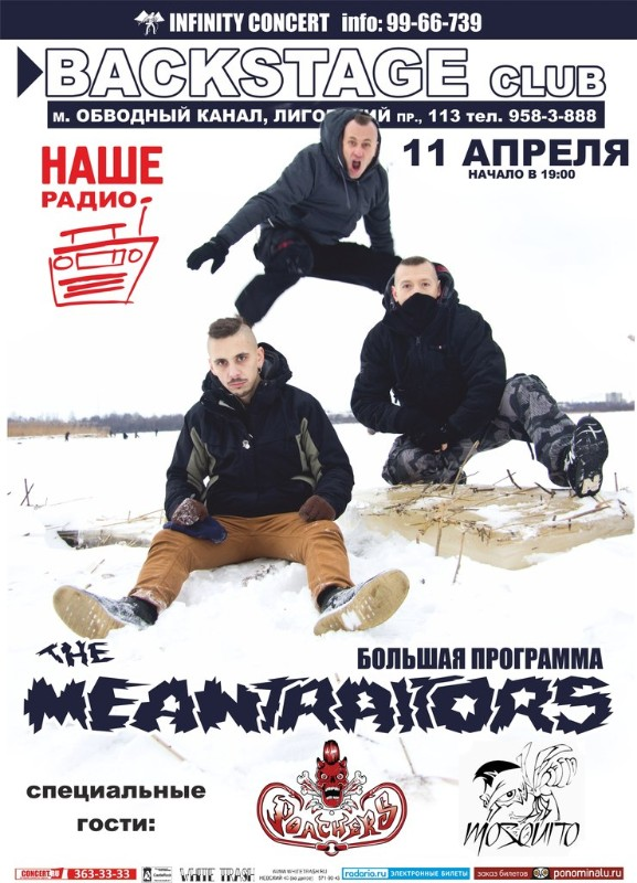 the MEANTRAITORS +гости @ BACKSTAGE