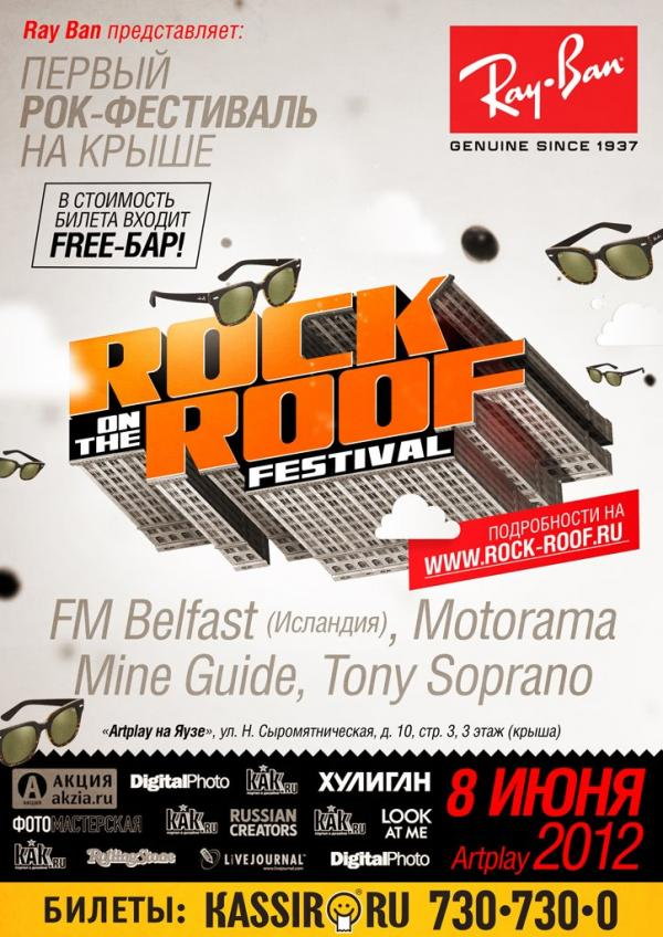 Фестиваль ROCK on the ROOF