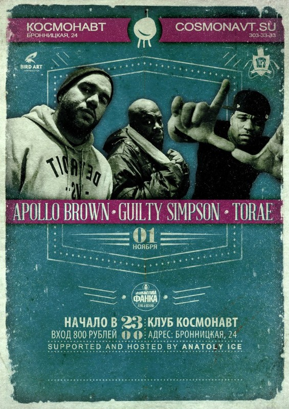Apollo Brown & Guilty Simpson & Torae @ Космонавт
