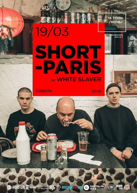 Shortparis