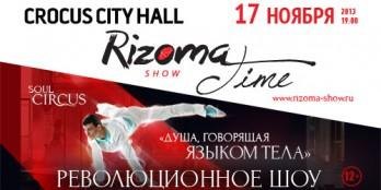 Шоу Rizoma Time @ Crocus City Hall