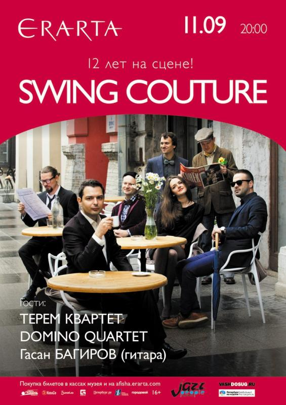 SWING COUTURE