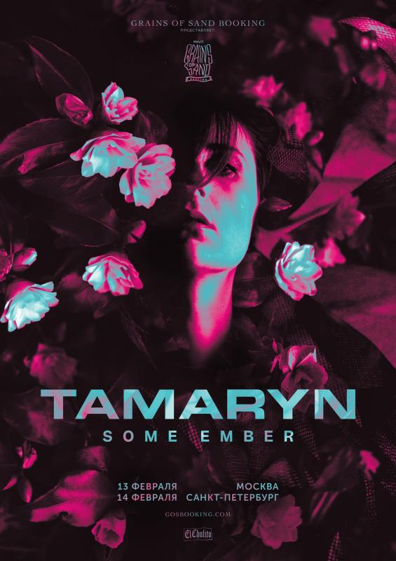 TAMARYN и SOME EMBER