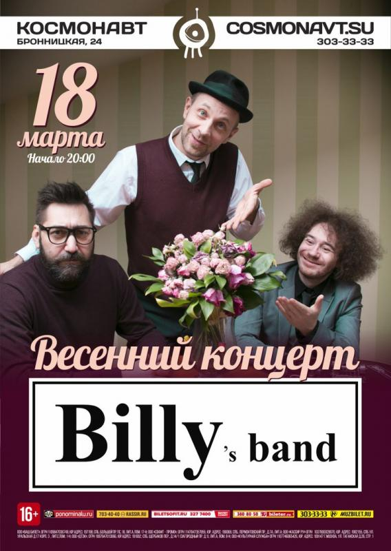 Весенний концерт Billy`s Band