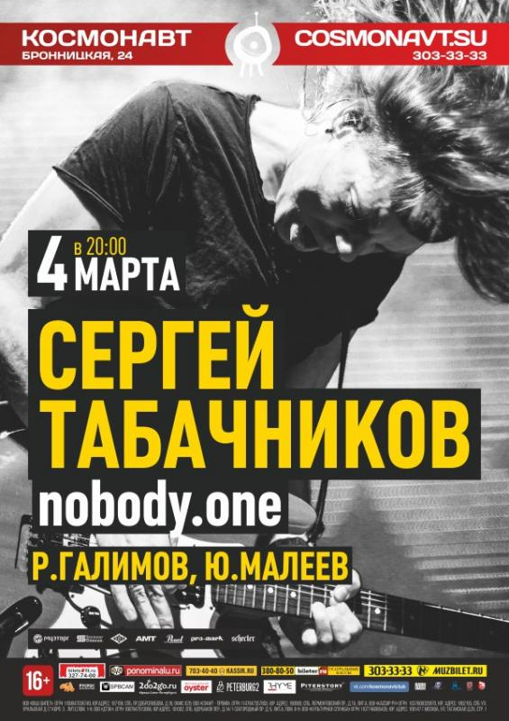 Весенний концерт NOBODY.ONE в Санкт-Петербурге