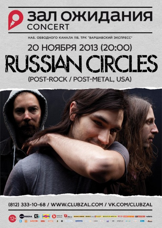 Russian Circles (USA) @ Зал Ожидания