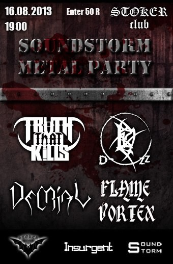 Soundstorm Metal Party @ Стокер
