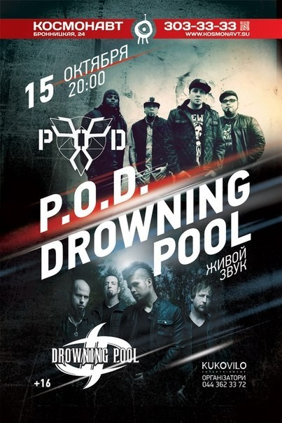 P.O.D./Drowning Pool @ Космонавт