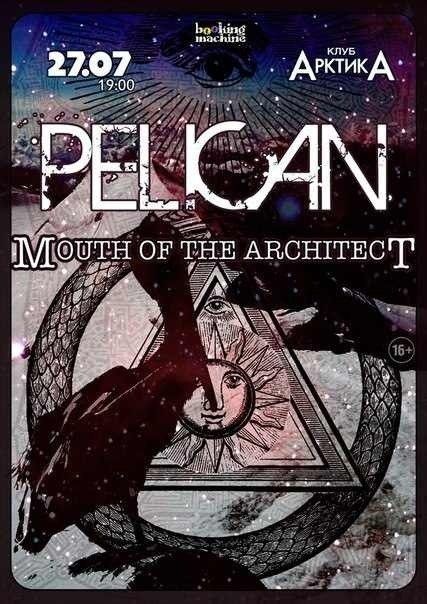 Pelican (USA) , Mouth of the Architect (USA) @ АрктикА