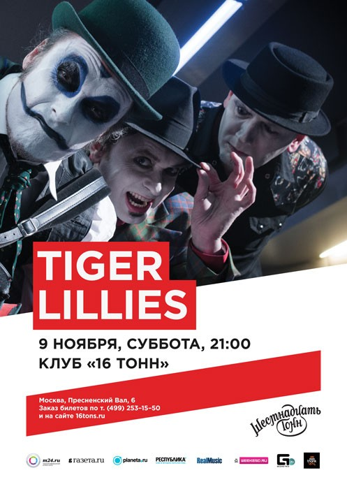 Tiger Lillies (Англия)