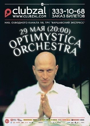 The Optimystica Orchestra @ Зал Ожиданмя