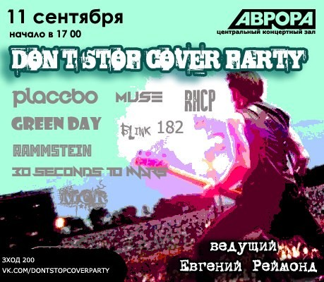 DON'T STOP COVER PARTY @ Аврора