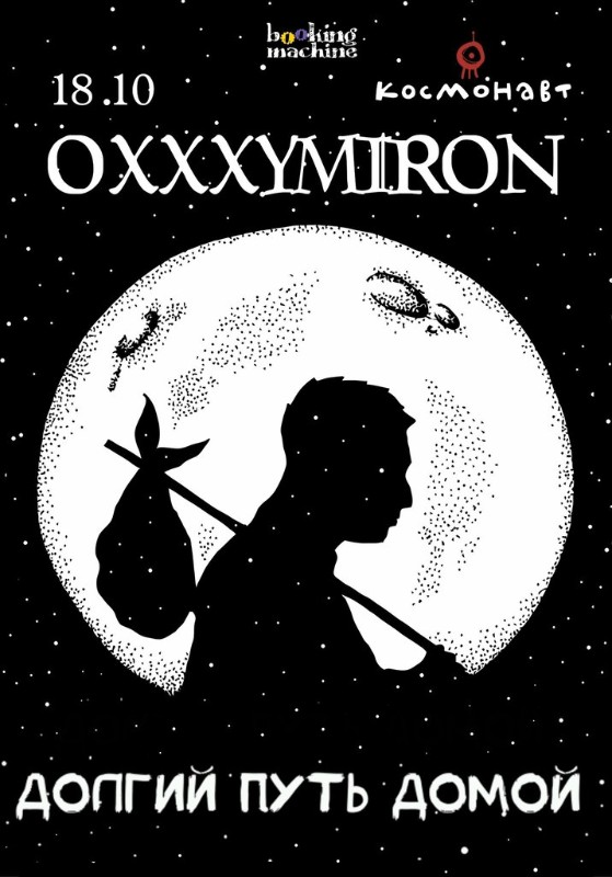 OXXXYMIRON @ Космонавт