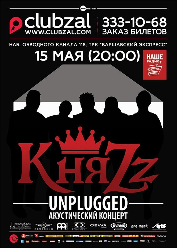 КНЯZZ / UNPLUGGED @ Зал Ожидания