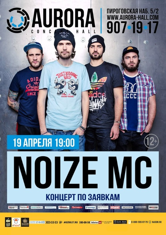 Noize MC @ AURORA CONCERT HALL