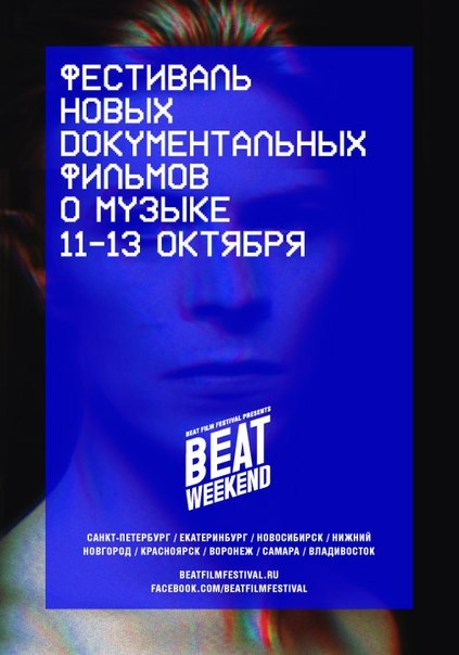 Beat Film Festival. BEAT WEEKEND