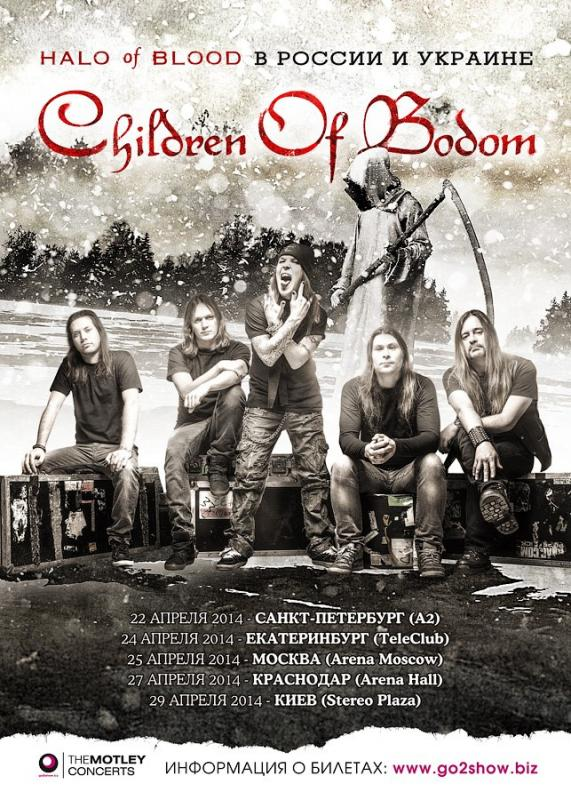 0 фото к материалу Концерты Children of Bodom в России