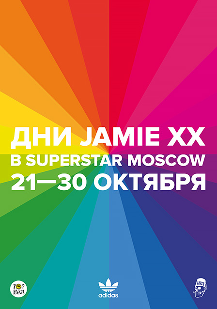 Дни Jamie xx в Superstar Moscow