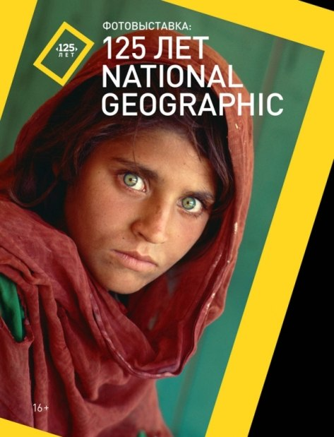 Фотовыставка «125 лет National Geographic» в Питере