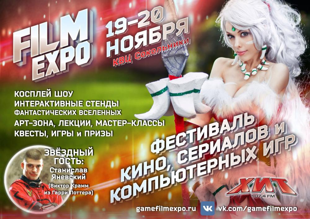 0 фото к материалу GAME   FILM EXPO 2016