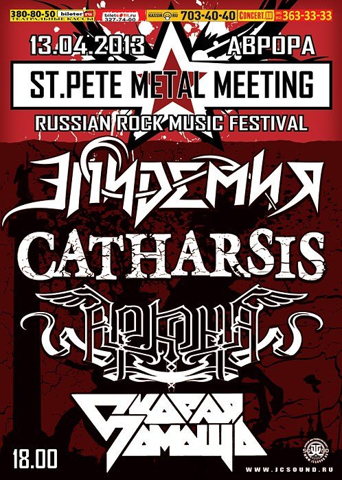 3 фото к материалу Фестиваль METAL MEETING в Питере