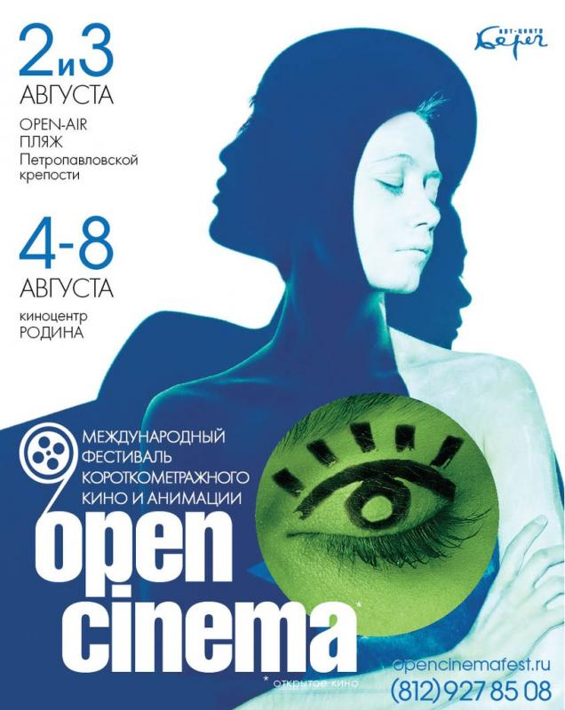 Кинофестиваль OPEN CINEMA 2013 в Питере