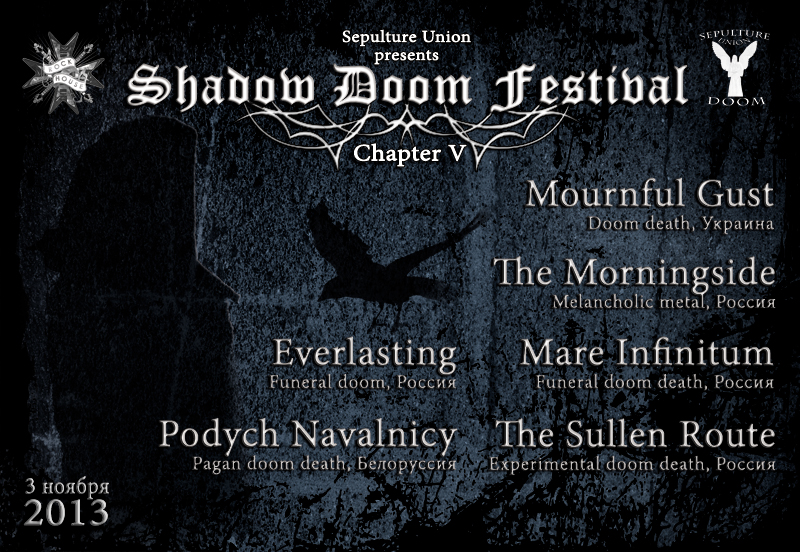 0 фото к материалу Shadow DOOM Festival  Chapter V