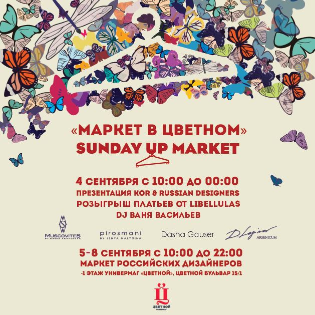 5 фото к материалу Sunday Up Market in Vogue Fashions Night Out