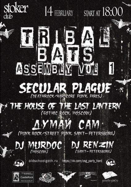 0 фото к материалу Tribal Bats Assembly vol 1