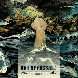 0 фото к материалу Ark of Passage - Знаки