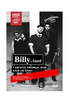 BILLY�S BAND � 2 ����