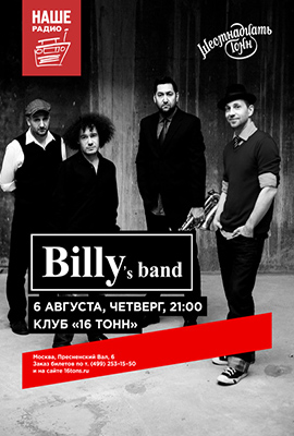 BILLY�S BAND � 1 ����