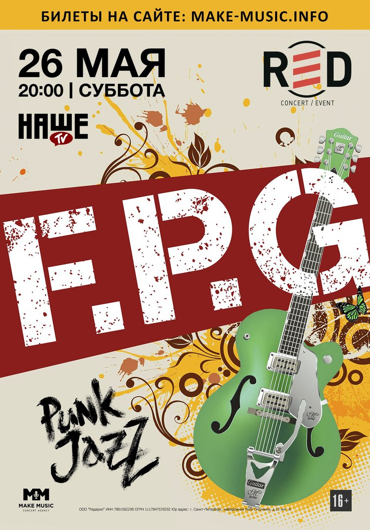 FPG «Punk Jazz»