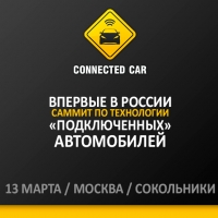 Connected Car � ��� ����������