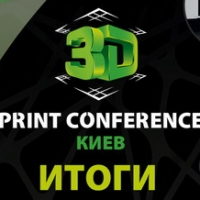 � ����� ������ ��������-����������� 3D Print Conference